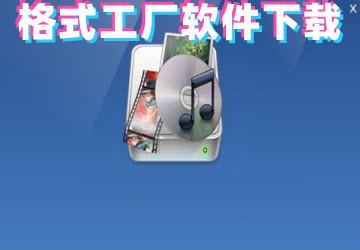 格式工厂中文版_格式工厂绿色版