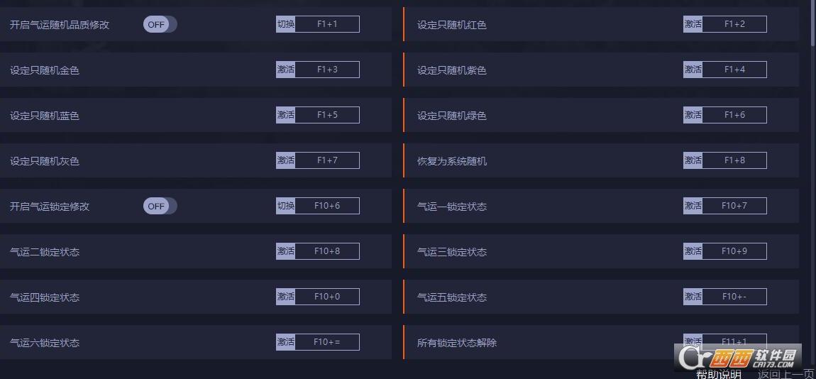 鬼谷八荒逆天改命修改器 v0.8.1058.188  中文版