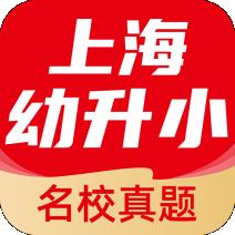 上海幼升小全课程