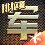 腾讯天天军棋最新版v1.40.4 安卓版