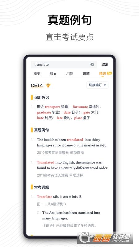 海词词典安卓版 V6.1.18 官方版