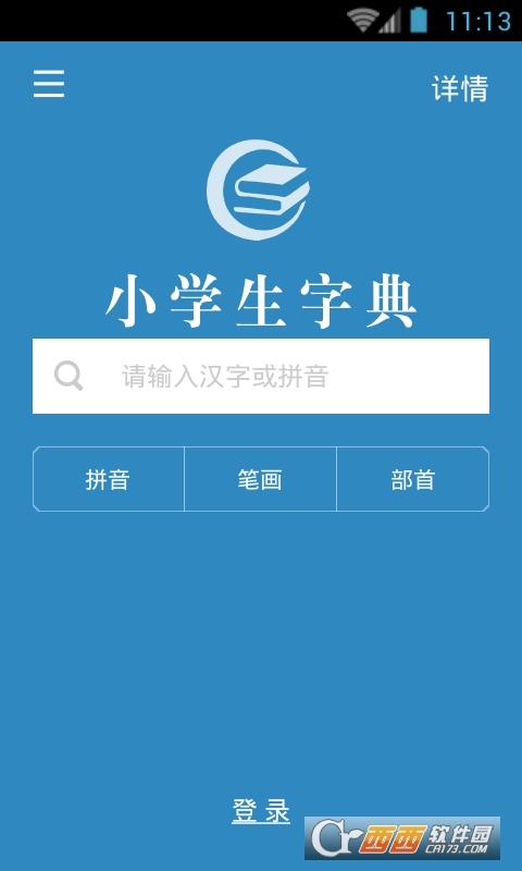 小学生字典辞海版(新课标) v3.5.2官方安卓版
