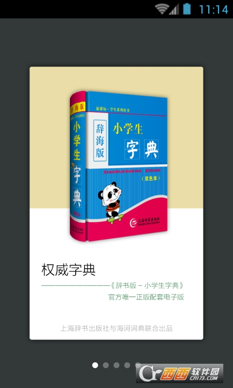 小学生字典辞海版(新课标)