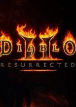暗黑破坏神2重制版公测版2021中文版