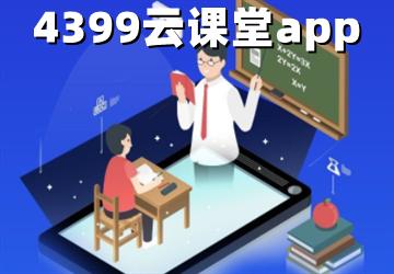 4399云课堂