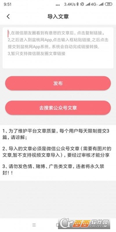 红梅资讯赚钱 v1.0安卓版