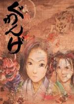 狱门山物语win10经典游戏整合版