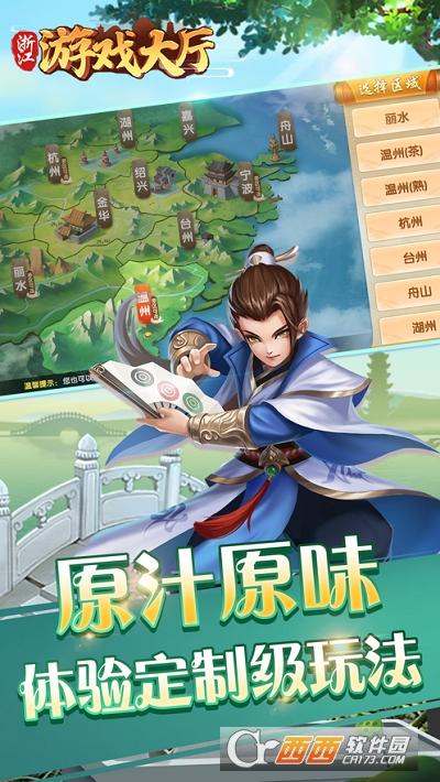 浙江游戏大厅 v1.3.01安卓版