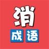 成语开心乐游戏红包版v1.0安卓版