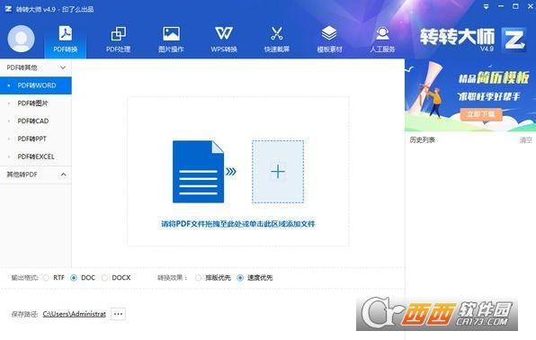 转转大师绿色免费版 V4.9中文特别版