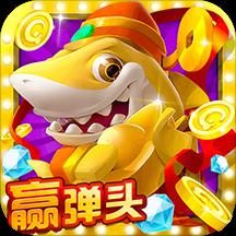 趣玩捕鱼高爆版手游v1.5.3.4