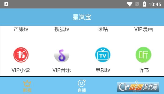 星岚宝app 3.0安卓版