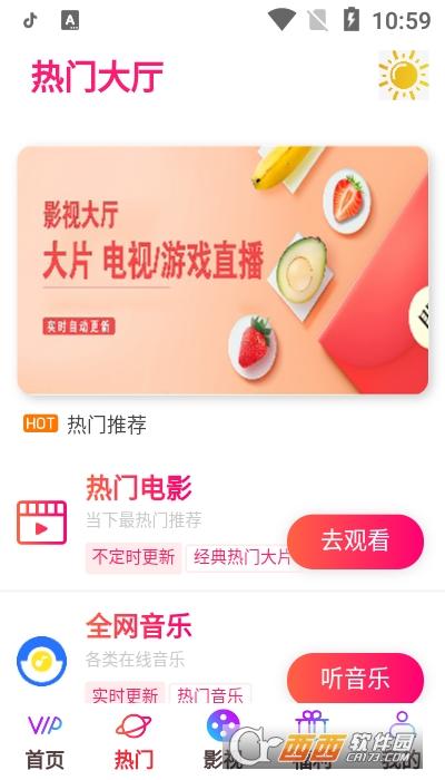 千亦影视app 6.6.18安卓版
