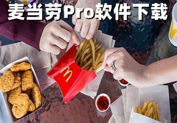 麦当劳Pro