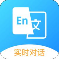 中英文互译翻译器