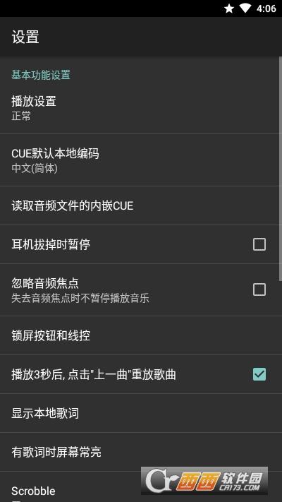 无损音乐解码播放器 v1.8.13.3 安卓版