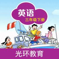 沪教版英语三下电子书