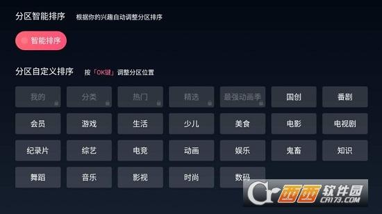 哔哩哔哩云视听小电视 v1.3.2安卓版