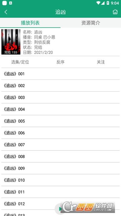 海豚听书 v1.0.2安卓版