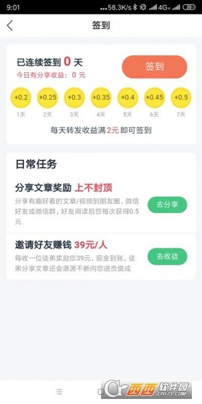 喜鹊快讯(转发文章赚钱) v1.0安卓版