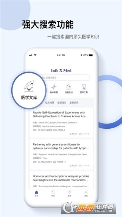 Info X Med(医学知识平台) v1.0安卓版
