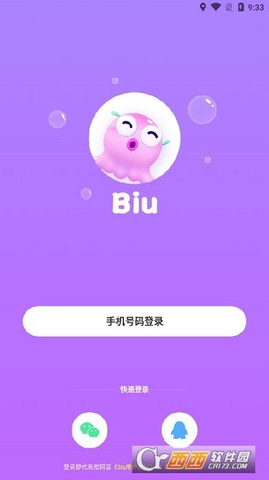 Biu语音 v1.0.0 安卓版