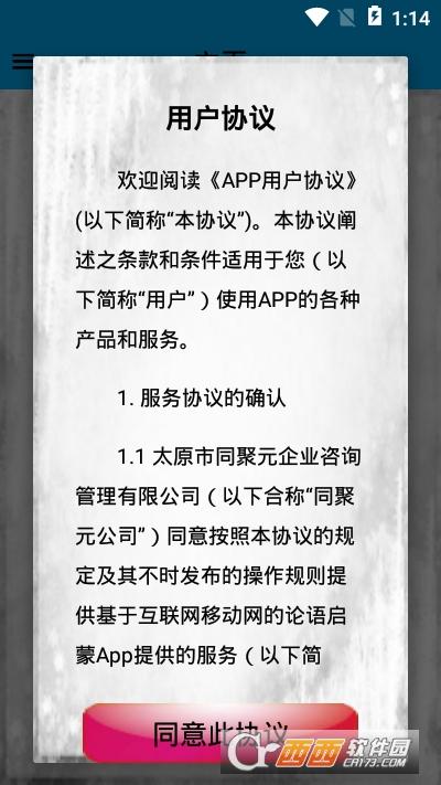 论语启蒙app官方版 1.0