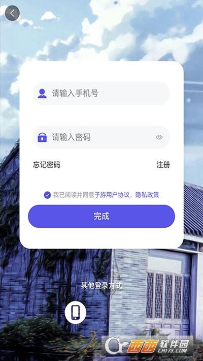 子�迨悠� v1.2.2 安卓版