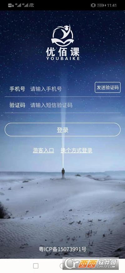 优佰课企业培训 v1.0.1安卓版