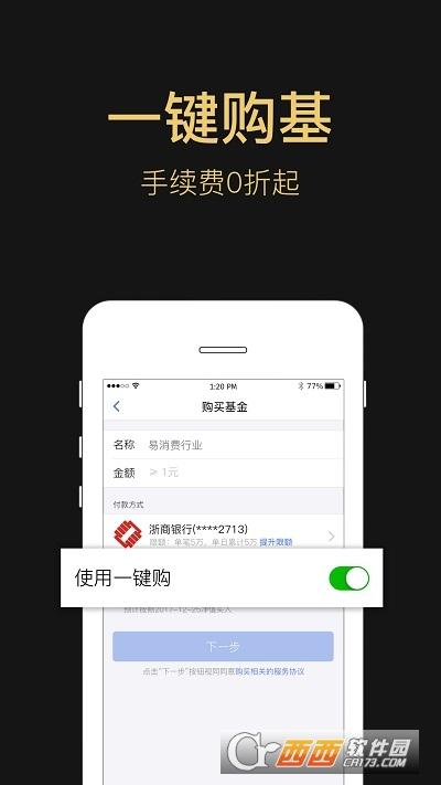 易方达app(无手续费) v6.40.1 安卓版