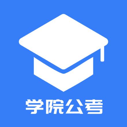 学院公考v1.0安卓版