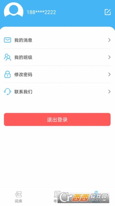海狮英语app 1.0.0