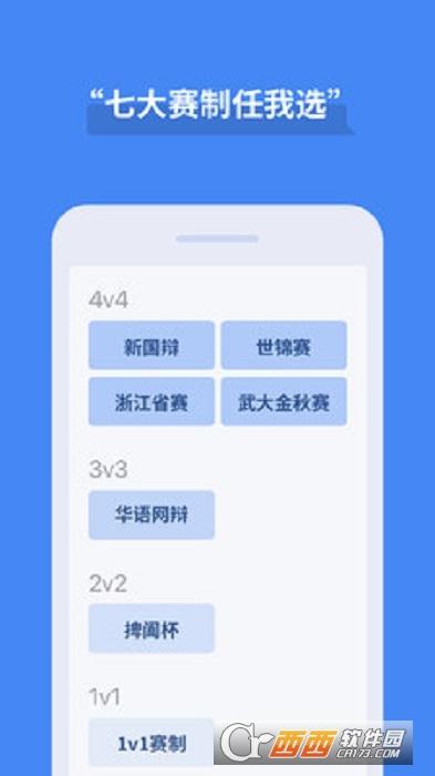 论否最新版 v3.9.5 安卓版