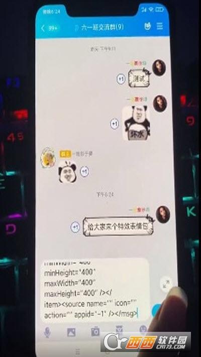qq超大霸屏表情包代码2021 v1.0 安卓版
