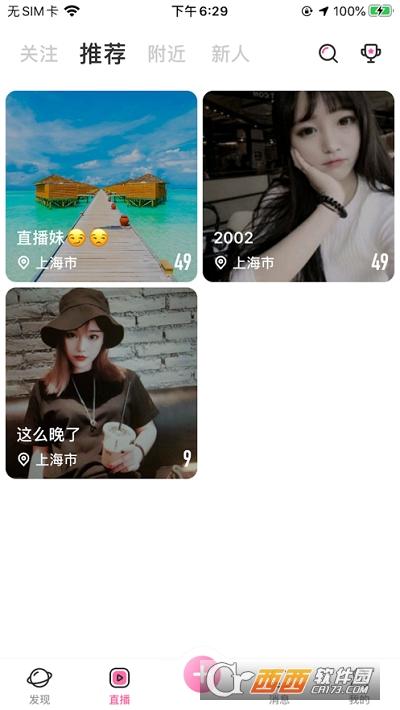 趣友聊app 1.8安卓版