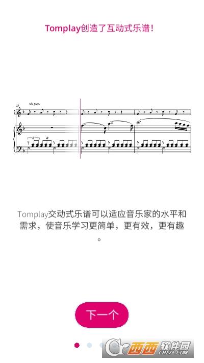 Tomplay v3.5.5 安卓版