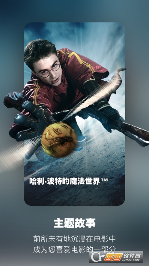 北京环球度假区官方版 1.0