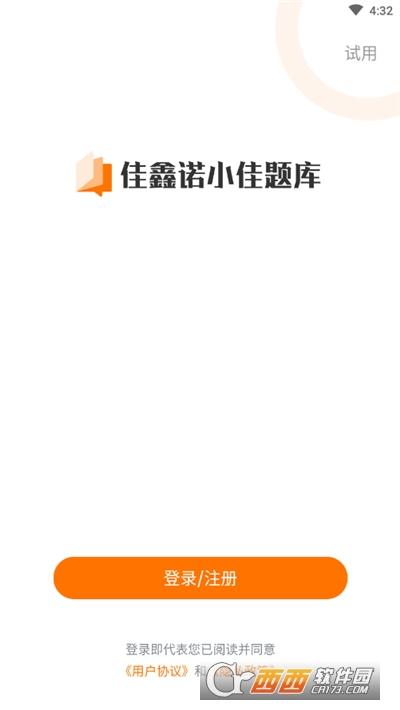 小佳题库(专接本) v1.0.0 安卓版