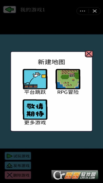 创游编辑器最新官方版小游戏