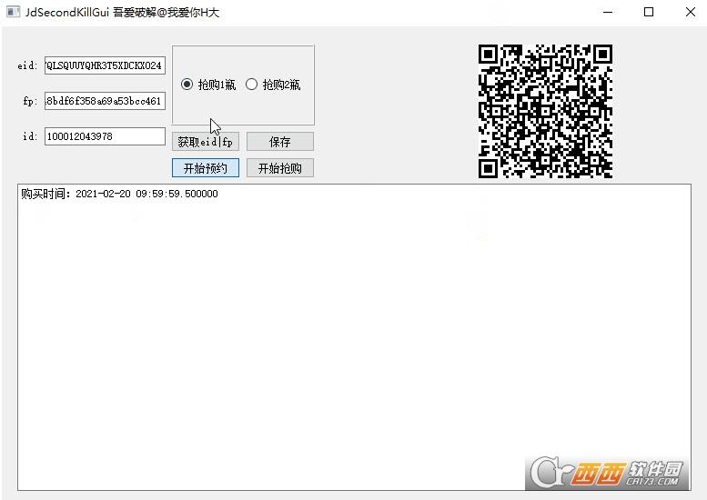 JDSecondKillGUI(京东抢茅台) 绿色python版