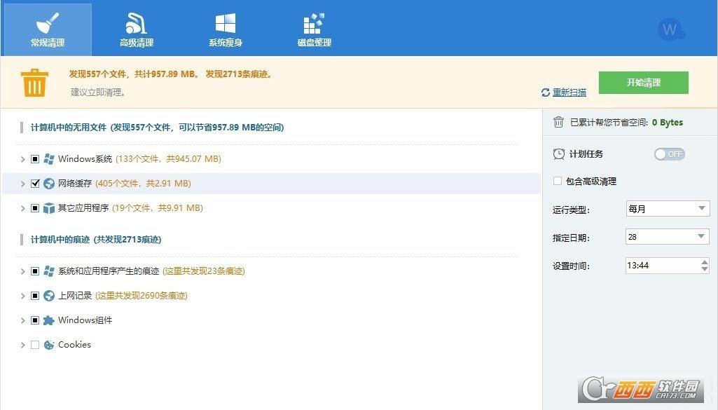 Wise Disk Cleaner中文绿色优化版 V10.4.1.789电脑版