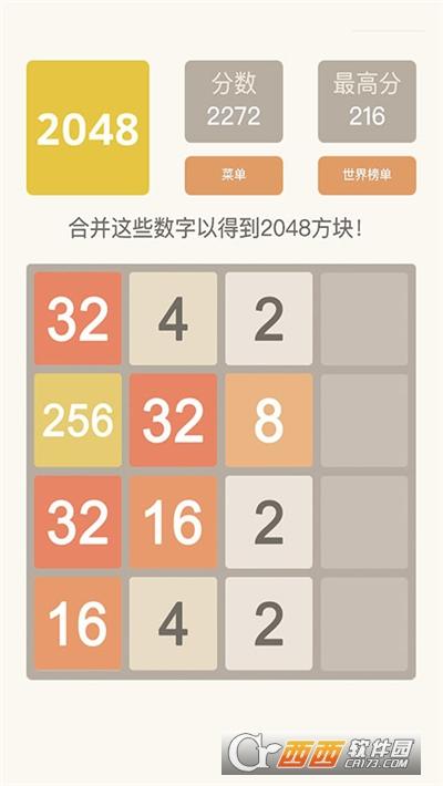 2048经典原版中文版