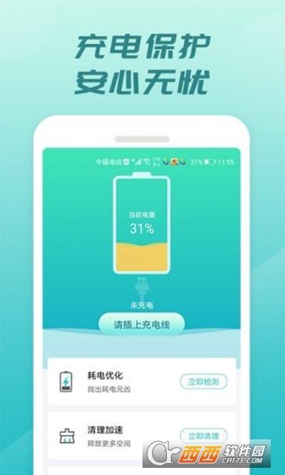 充电开宝赚钱版 v1.0.0安卓版
