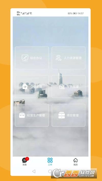 华西设计app