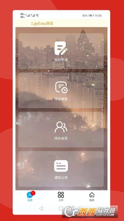 华西设计app v1.0.3安卓版