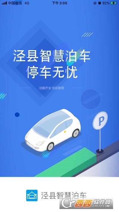 泾县智慧泊车app 1.0官方版