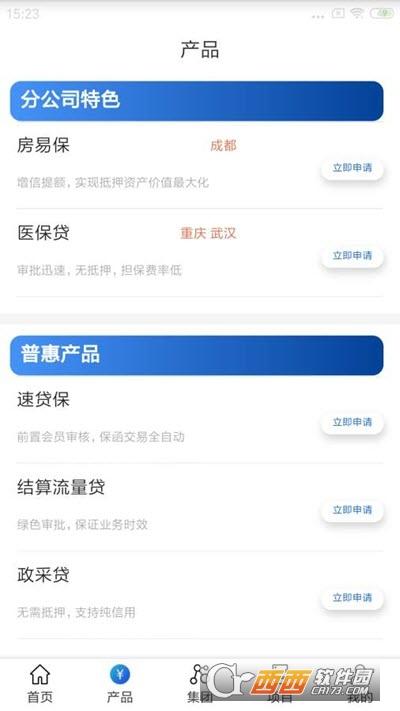 三峡担保app v1.0.0安卓版