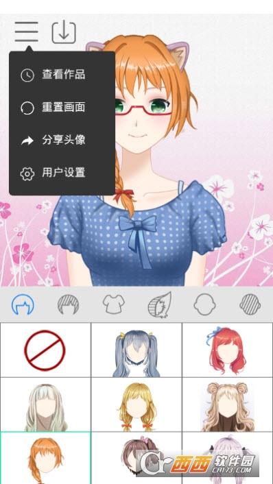 动漫头像制作师2 v1.0.0.3安卓版