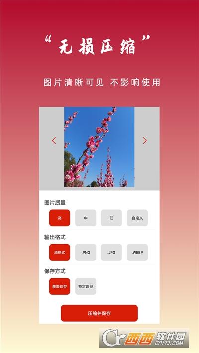 图片压缩秀 v1.1.0安卓版