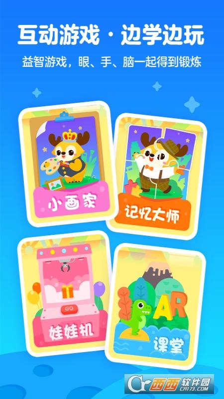 爱奇艺动画屋app(爱奇艺奇巴布)